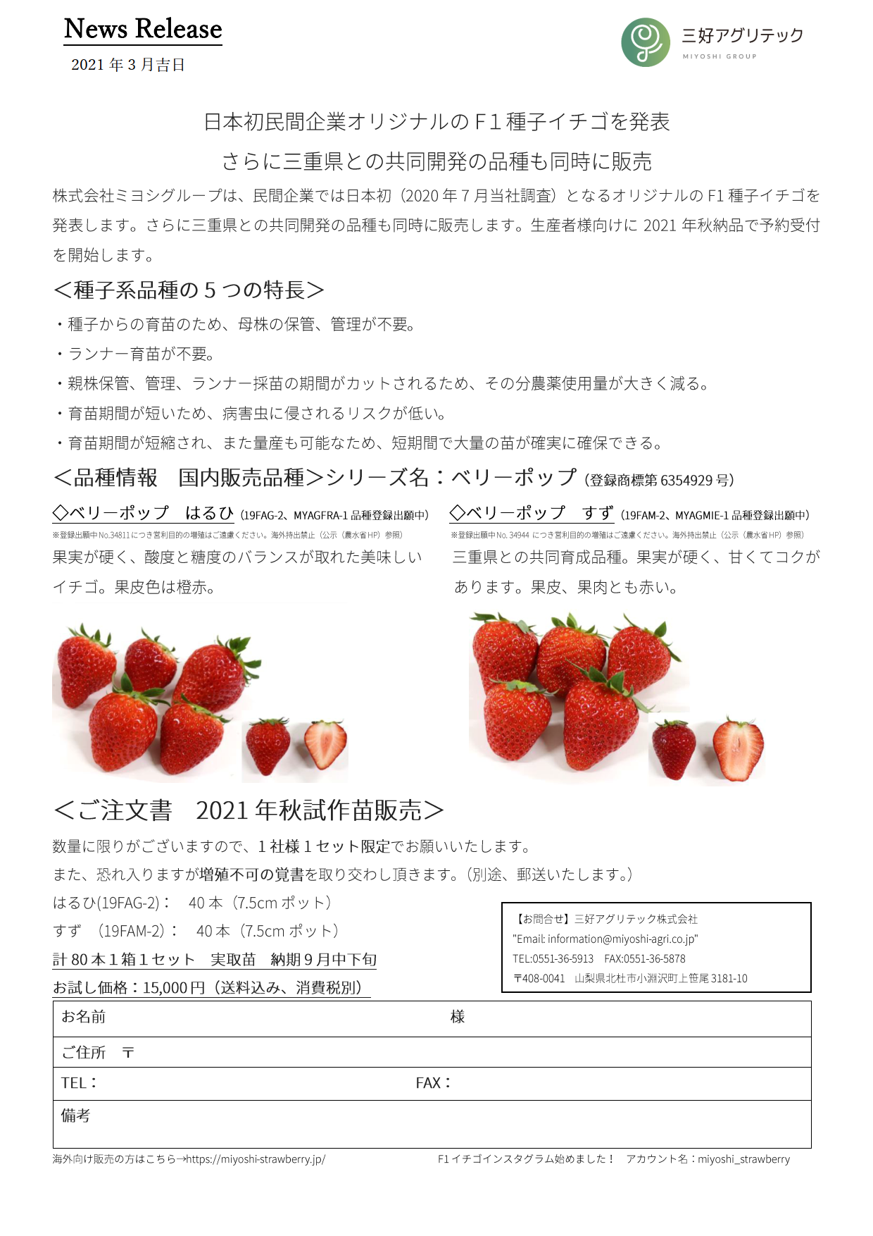 """<a href=""""https://bz.airlibro.jp/book/view_html5.php?id=445"""">F1種子イチゴ国内向けチラシ</a>"""